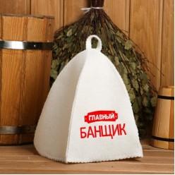 """Шапка для бани с вышивкой """"Главный банщик"""""""