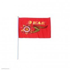 "Флаг ""9 Мая"" шёлк 14*21см"