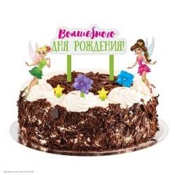 """Набор для украшения торта """"Волшебного Дня Рождения"""""""