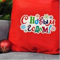 """Мешок Деда Мороза 40*60см """"С Новым Годом!"""" снежинки"""