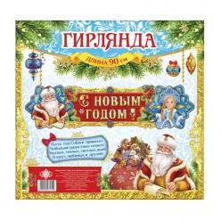 """Гирлянда-плакат """"С Новым Годом!"""" ДМ и Снегурочка, 90см"""