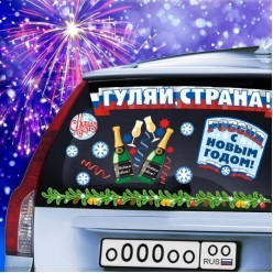 """Наклейка на авто """"Гуляй страна, С Новым Годом"""" 67*50см"""