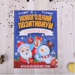 """Игра Объяснение слов """"Позитивиум новогодний"""" 21*29см"""