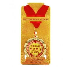 """Медаль """"Лучшая мама в мире"""" (металл) 7см"""
