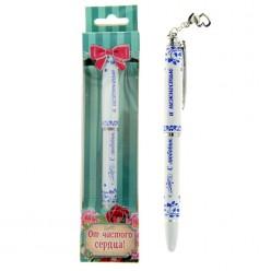 """Ручка сувенирная с подвеской """"С любовью и нежностью"""""""