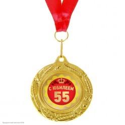 "Медаль 2-сторонняя ""С Юбилеем 55"" (металл) 6,5см"