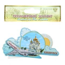 """Магнит """"Хабаровск. Самолёт"""" (полимер) 8,6*4,6см"""