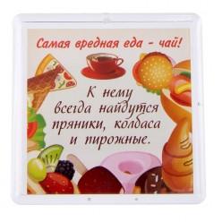 """Магнит """"Самая вредная еда - чай"""" (акрил) 6,5*6,5см"""