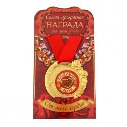 "Медаль ""Любимая мама"" (металл) 5см"