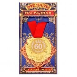 "Медаль ""С Юбилеем 60"" (металл) 5см"