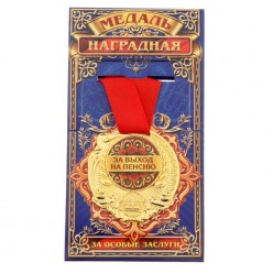 "Медаль ""За выход на пенсию"" (металл) 5см"