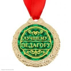 """Медаль """"Лучшему педагогу"""" (металл) 4см"""