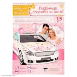 """Набор магнитов на авто """"Любимая, спасибо за дочь!"""" 15шт"""