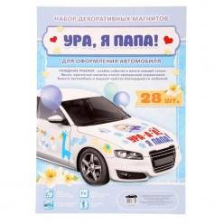 """Набор магнитов на авто """"Ура! Я - папа!"""" сын 28шт"""