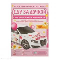 """Набор магнитов на авто """"Еду за дочкой!"""" 15шт"""
