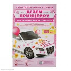 """Набор магнитов на авто """"Везём принцессу!"""" 15шт"""