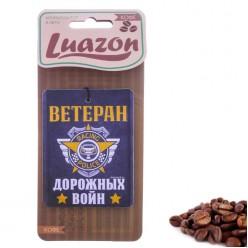 """Ароматизатор в авто """"Ветеран дорожных войск"""" кофе"""