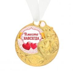 """Медаль свадебная """"Вместе навсегда"""" (металл) 6см"""
