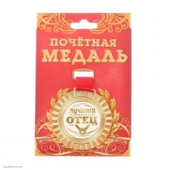 """Медаль """"Лучший отец"""" (металл) 5см"""