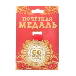 "Медаль ""С юбилеем 60!"" (металл) 5см"