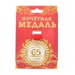 "Медаль ""С юбилеем 65!"" (металл) 5см"