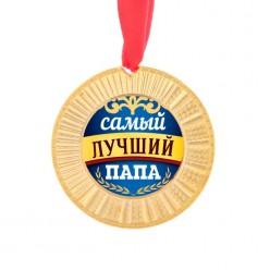 """Медаль """"Самый лучший папа"""" (металл) 5см"""