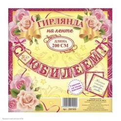 """Гирлянда на ленте """"С Юбилеем!"""" розы 2,0м"""