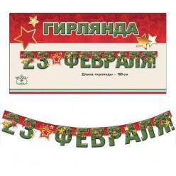"""Гирлянда-буквы """"23 Февраля"""" хаки 150см"""