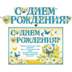 """Гирлянда-буквы +плакат """"С Днём рождения!"""" (ромашки)"""