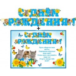 "Гирлянда-буквы +плакат ""С Днём рождения!"" (котята)"