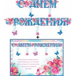 """Гирлянда-буквы с подвесками +плакат """"С Днём рождения!"""""""