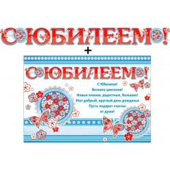 "Гирлянда +плакат ""С Юбилеем!"" (красно-голубые)"