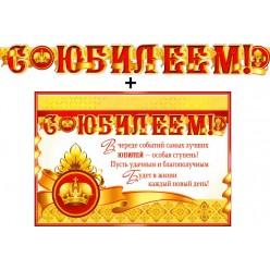 "Гирлянда +плакат ""С Юбилеем!"" (корона)"
