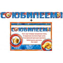 "Гирлянда +плакат ""С Юбилеем!"" (корона; синий)"