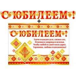 "Гирлянда +плакат ""С Юбилеем!"" (мужская)"
