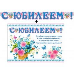 """Гирлянда +плакат """"С Юбилеем!"""" (женский; корзинка)"""