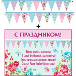 "Гирлянда-флажки +плакат ""С праздником!"""
