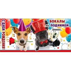 """Конверт для денег """"С Днём рождения!"""" Собаки (блёстки)"""
