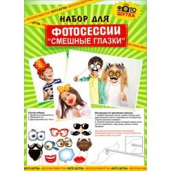 """Набор аксессуаров для фото детский """"Смешные глазки"""" (16 шт)"""