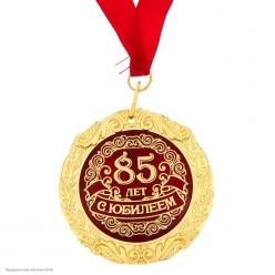 """Медаль """"С Юбилеем 85 лет"""" (металл) 7см"""