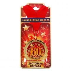 """Медаль цветная """"С Юбилеем 60"""" (металл) 7см"""