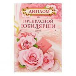 """Диплом """"Прекрасной Юбилярши"""" 11*16см (картон)"""
