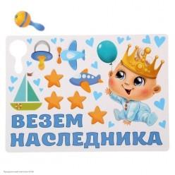 """Набор магнитов на авто """"Везём наследника!"""" 12шт"""
