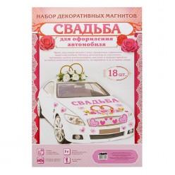 "Набор магнитов на авто ""Свадьба"" розоый 18шт, 29*42см"