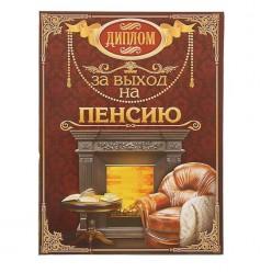 """Диплом """"За выход на пенсию"""" 20*26,3см (картон)"""