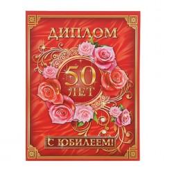 """Диплом """"С Юбилеем 50"""" 23*31см (картон)"""