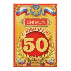 "Диплом ""С юбилеем 50!"" А5 (картон) 14*20,3см"
