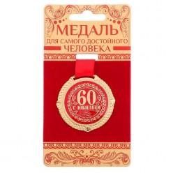 """Медаль """"С юбилеем 60 лет"""" (металл) 5см"""