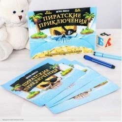 "Игра-квест по поиску подарка ""Пиратские приключения"" 8+"