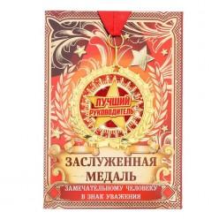 """Медаль цветная """"Лучший руководитель"""" (металл) 7см"""
